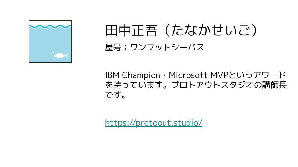田中正吾(たなかせいご) 屋号:ワンフットシーバス IBM Champion・Microsof...