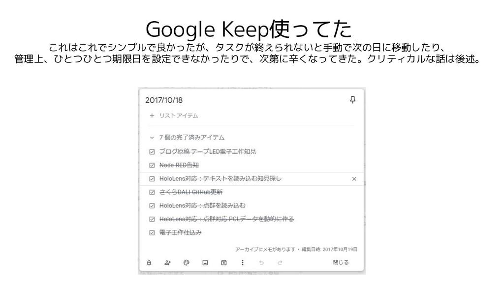 Google Keep使ってた これはこれでシンプルで良かったが、タスクが終えられないと手動で...