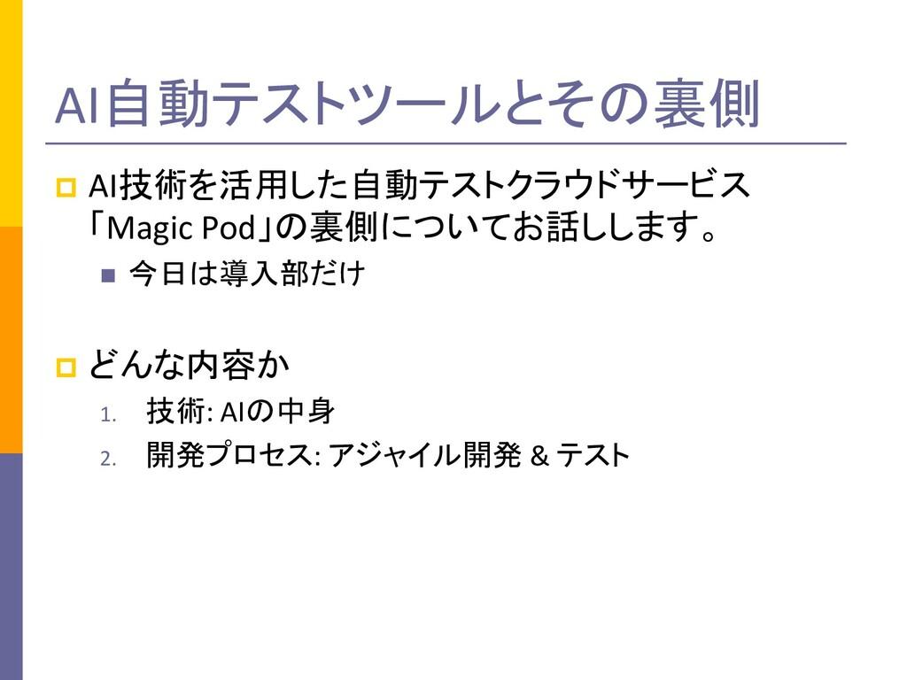 AI自動テストツールとその裏側 p AI技術を活用した自動テストクラウドサービス 「Magic...