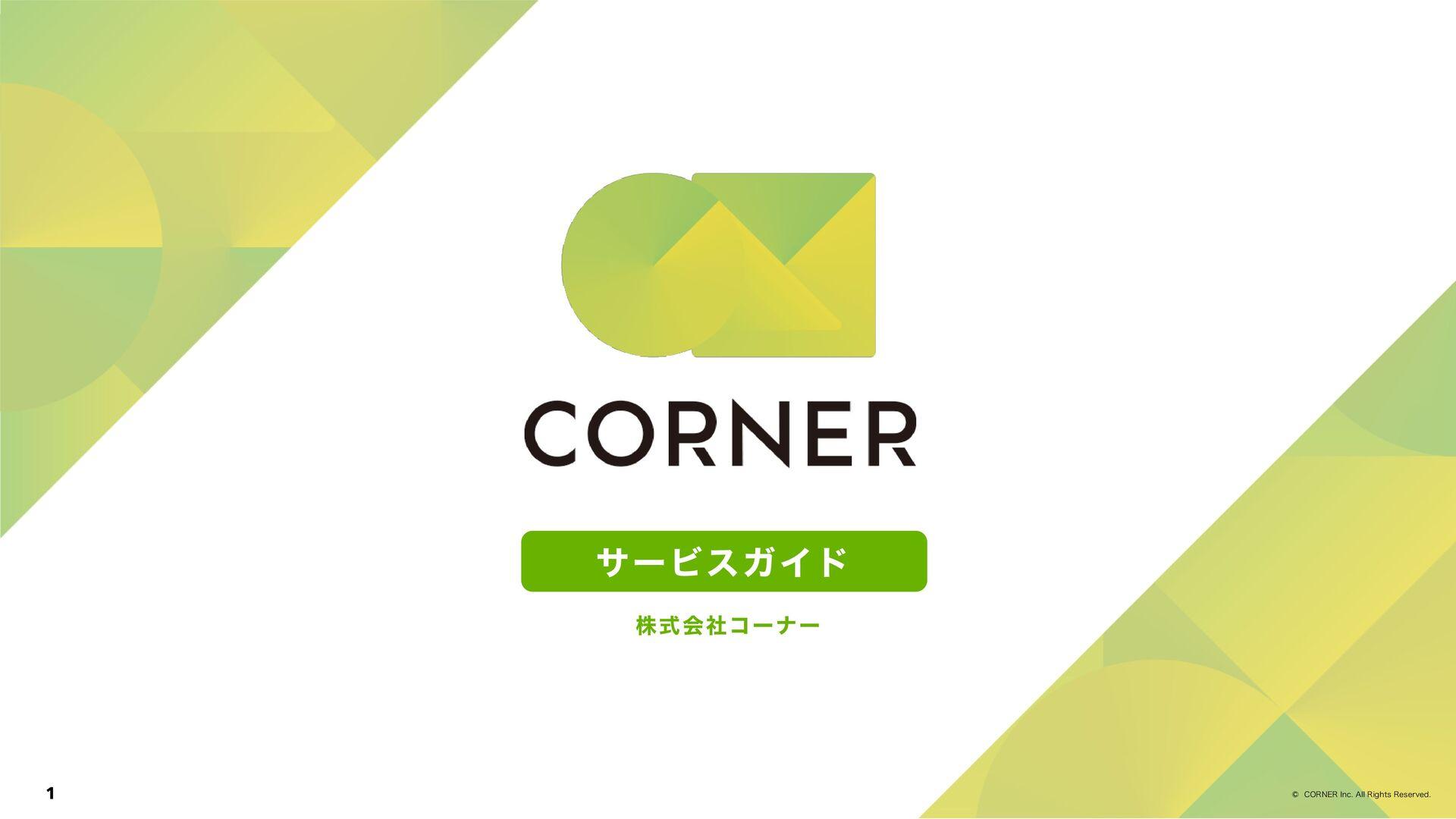 © corner inc. All Rights Reserved. αʔϏεΨΠυ גࣜձࣾ...