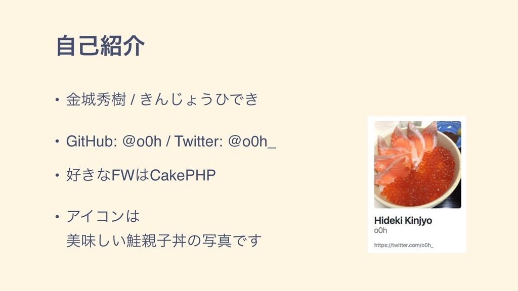ࣗݾհ • ۚलथ / ͖Μ͡ΐ͏ͻͰ͖ • GitHub: @o0h / Twitter...