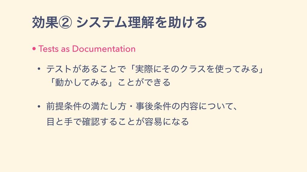 ޮՌᶄ γεςϜཧղΛॿ͚Δ • Tests as Documentation • ςετ͕͋...