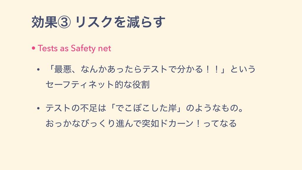 ޮՌᶅ ϦεΫΛݮΒ͢ • Tests as Safety net • ʮ࠷ѱɺͳΜ͔͋ͬͨΒ...