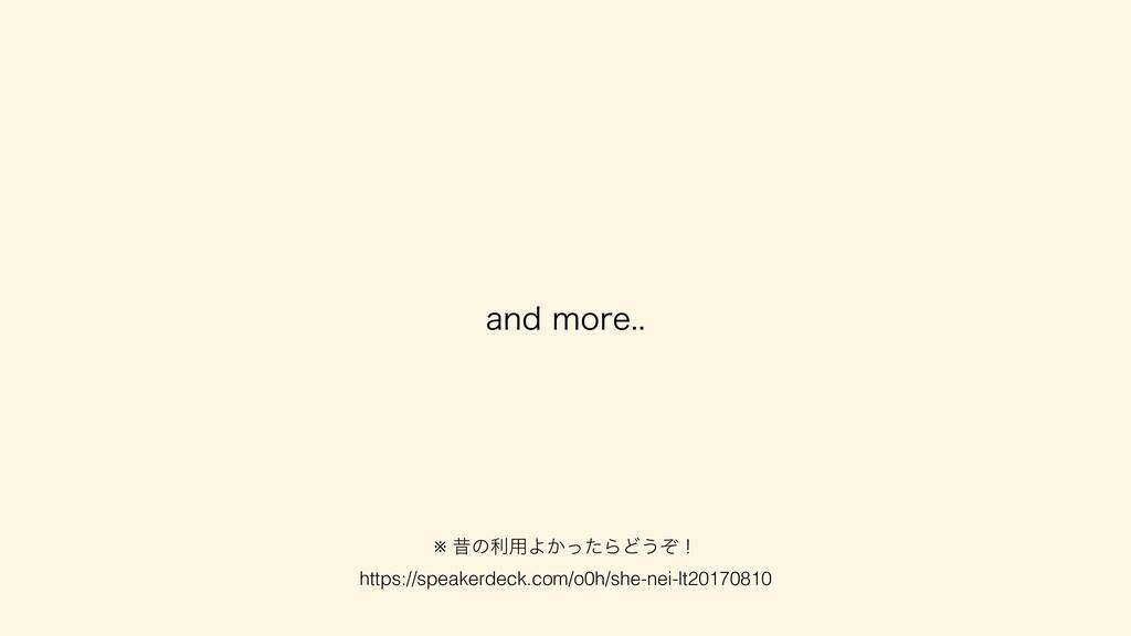 BOENPSF ※ ੲͷར༻Α͔ͬͨΒͲ͏ͧʂ https://speakerdeck....