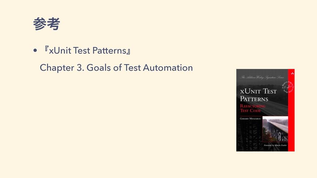 ߟ • ʰxUnit Test Patternsʱ Chapter 3. Goals of ...