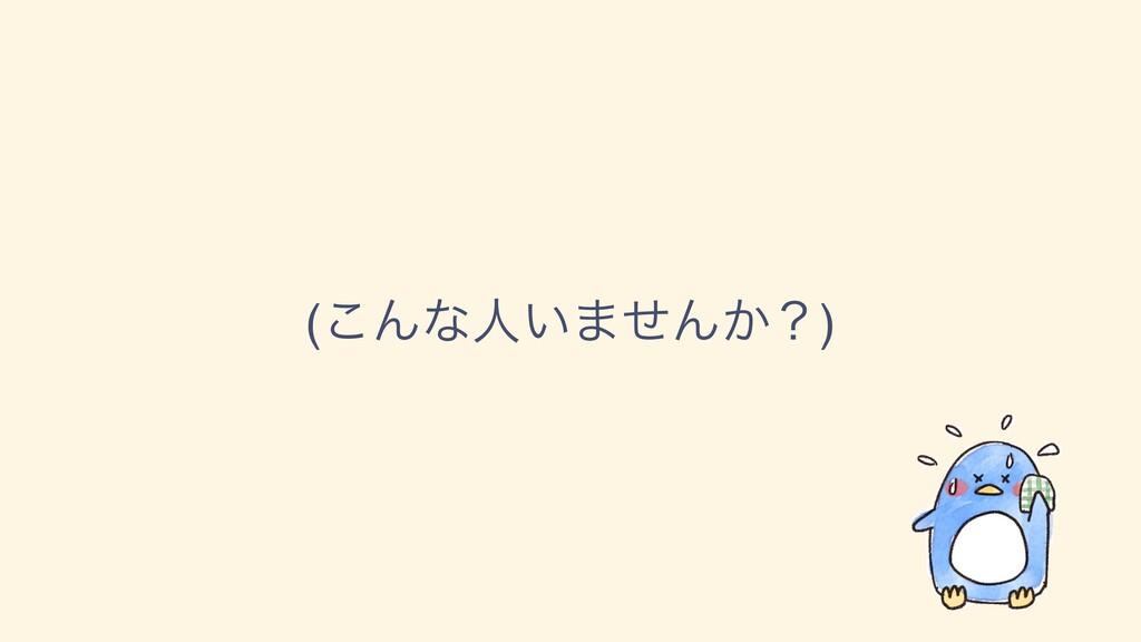 (͜Μͳਓ͍·ͤΜ͔ʁ)