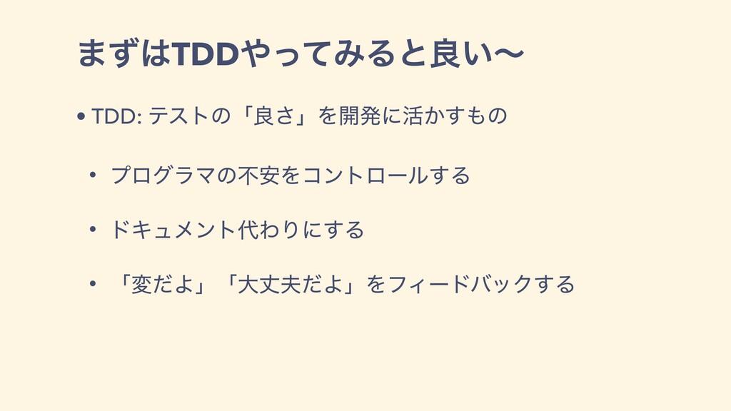 ·ͣTDDͬͯΈΔͱྑ͍ʙ • TDD: ςετͷʮྑ͞ʯΛ։ൃʹ׆͔͢ͷ • ϓϩάϥ...