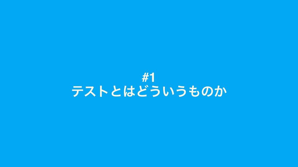 #1 ςετͱͲ͏͍͏ͷ͔