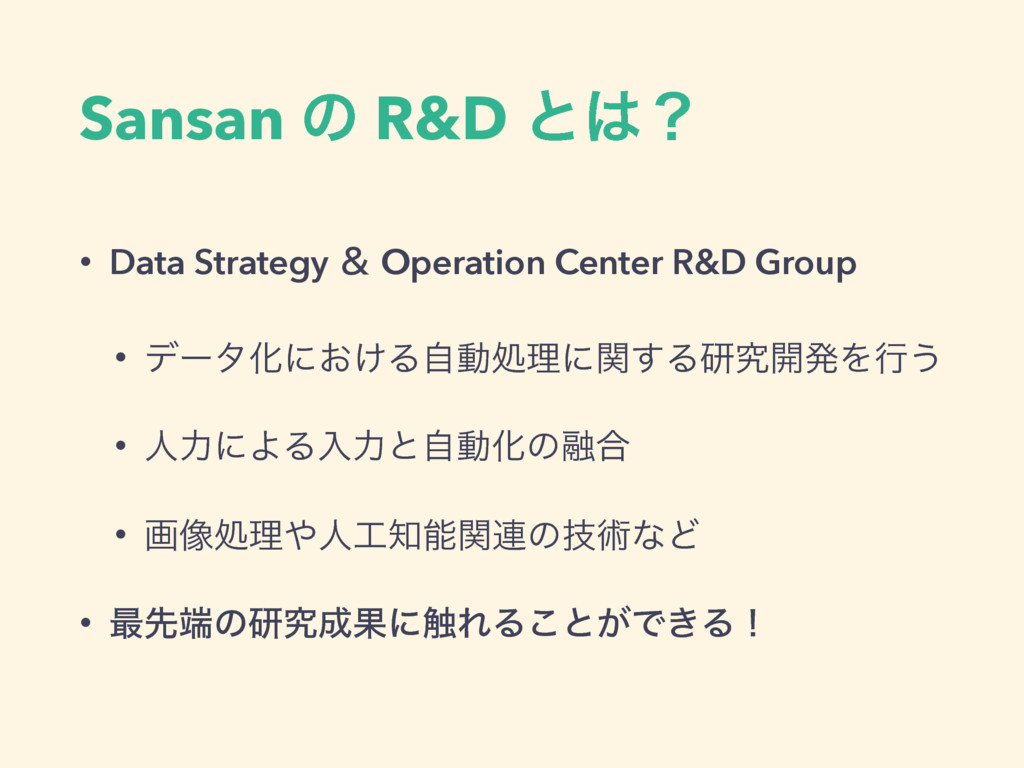 Sansan ͷ R&D ͱ͸ʁ • Data Strategy ˍ Operation Ce...
