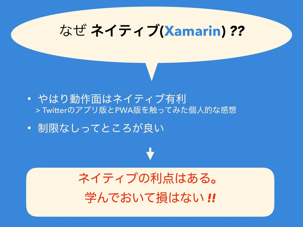 ͳͥ ωΠςΟϒ(Xamarin) ?? • Γಈ࡞໘ωΠςΟϒ༗ར ɹ> Twitte...