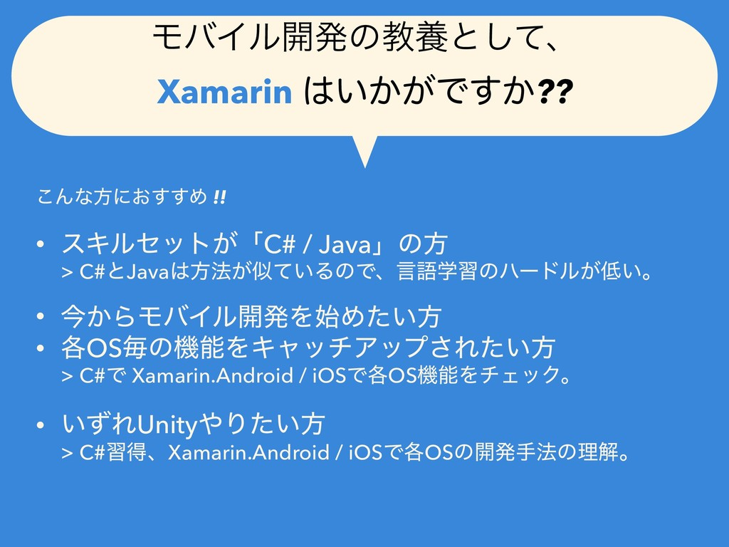 ϞόΠϧ։ൃͷڭཆͱͯ͠ɺ Xamarin ͍͔͕Ͱ͔͢?? ͜Μͳํʹ͓͢͢Ί !! • ...