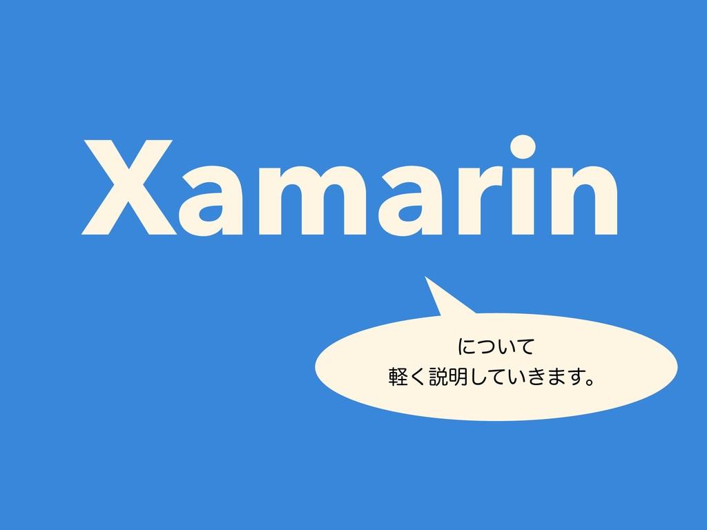 Xamarin ʹ͍ͭͯ ܰ͘આ໌͍͖ͯ͠·͢ɻ
