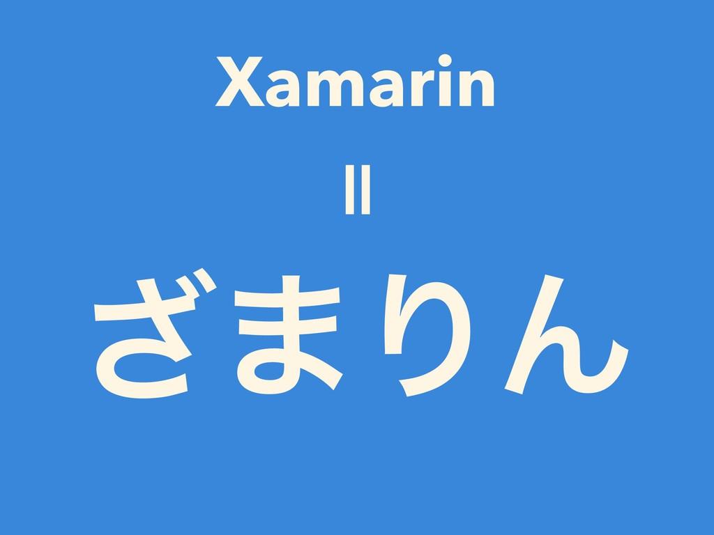 Xamarin ͟·ΓΜ ʹ