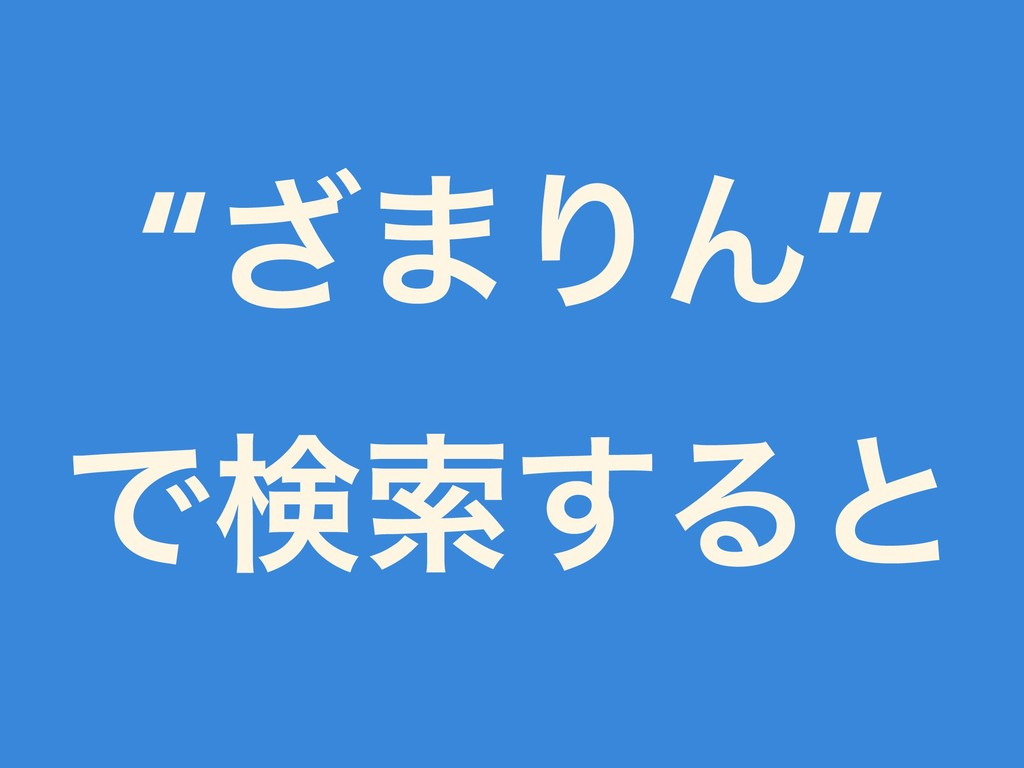 """""""͟·ΓΜ"""" Ͱݕࡧ͢Δͱ"""