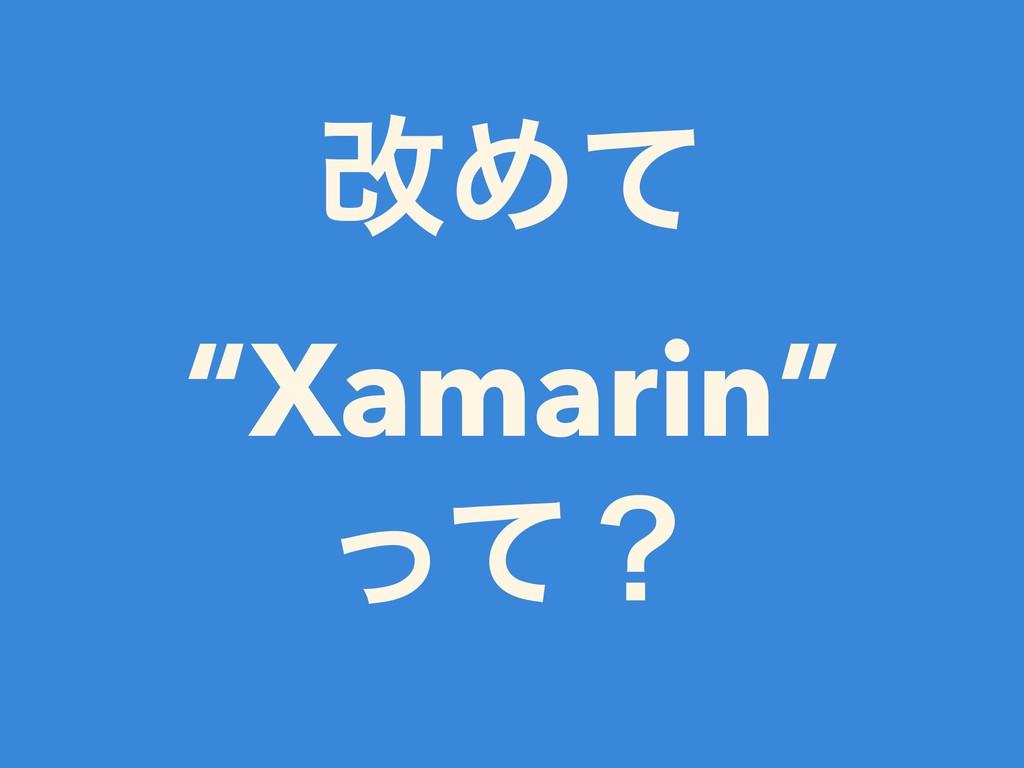 """վΊͯ """"Xamarin"""" ͬͯʁ"""