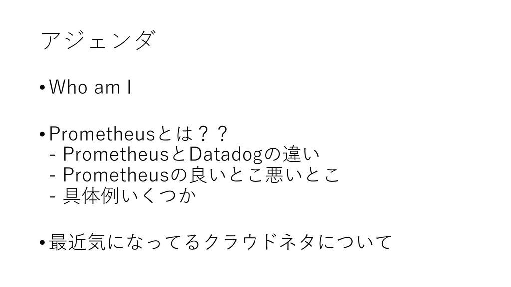 アジェンダ •Who am I •Prometheusとは?? - PrometheusとDa...