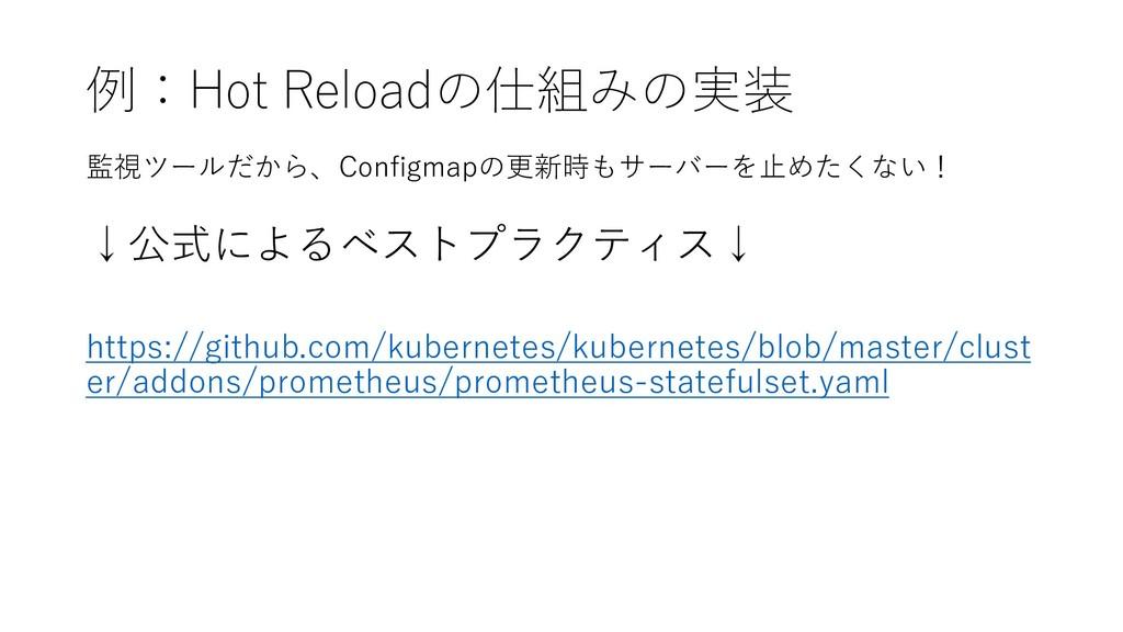 例:Hot Reloadの仕組みの実装 https://github.com/kubernet...