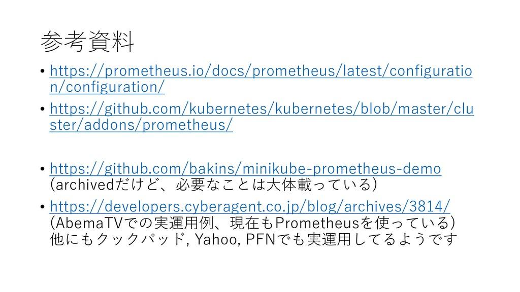 参考資料 • https://prometheus.io/docs/prometheus/la...