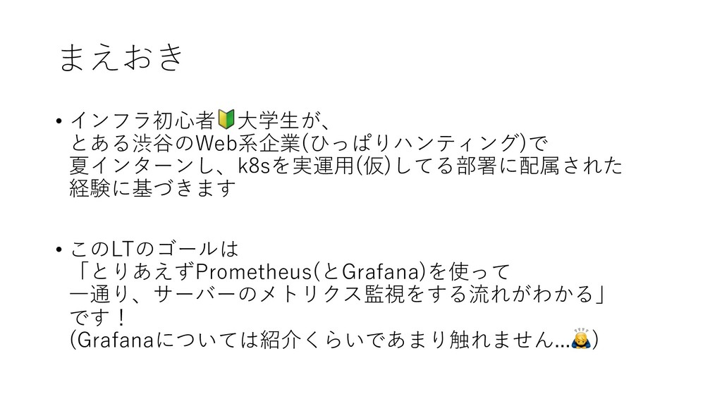 まえおき • インフラ初⼼者⼤学⽣が、 とある渋⾕のWeb系企業(ひっぱりハンティング)で 夏...
