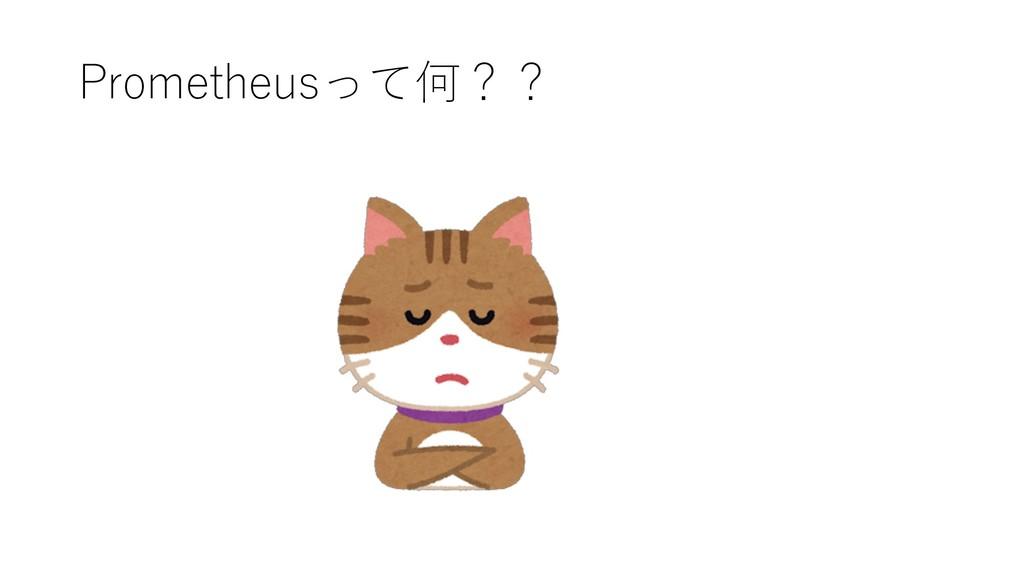 Prometheusって何??