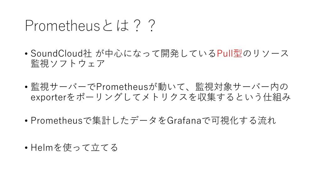 Prometheusとは?? • SoundCloud社 が中⼼になって開発しているPull型...
