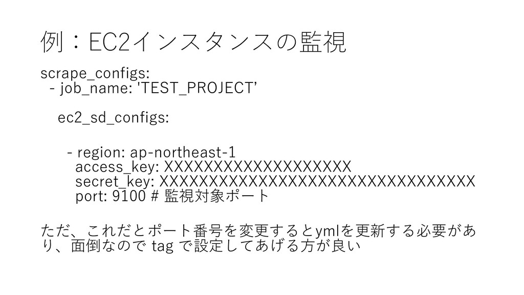例:EC2インスタンスの監視 scrape_configs: - job_name: 'TES...