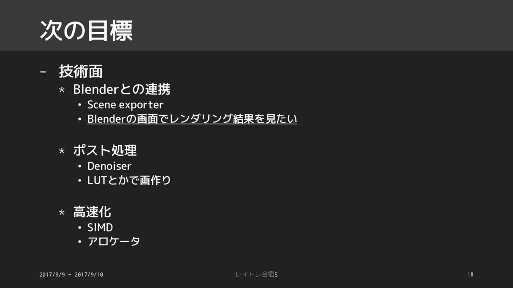 次の目標 - 技術面 * Blenderとの連携 • Scene exporter • Ble...