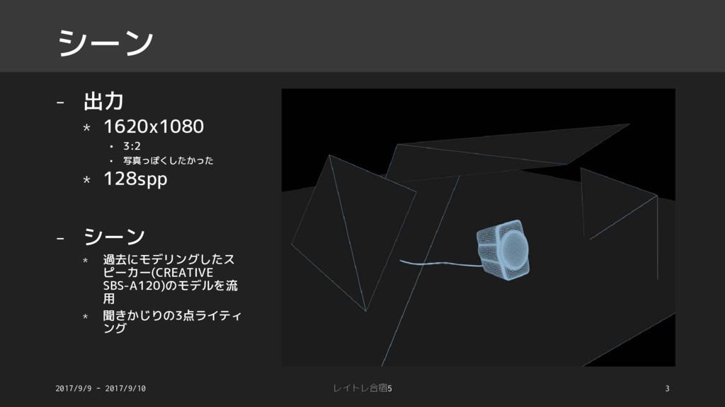 シーン 2017/9/9 - 2017/9/10 5 レイトレ合宿 3 - 出力 * 1620...