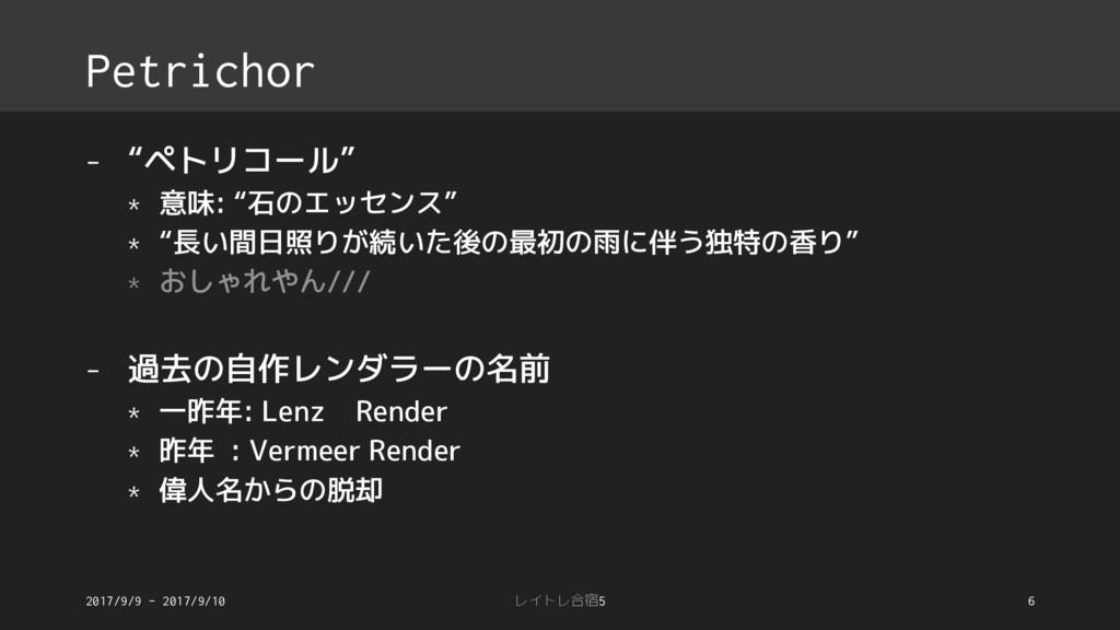 "Petrichor - ""ペトリコール"" * 意味: ""石のエッセンス"" * ""長い間日照りが..."