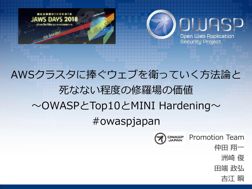 AWSクラスタに捧ぐウェブを衛っていく⽅法論と 死なない程度の修羅場の価値 〜OWASPとTo...