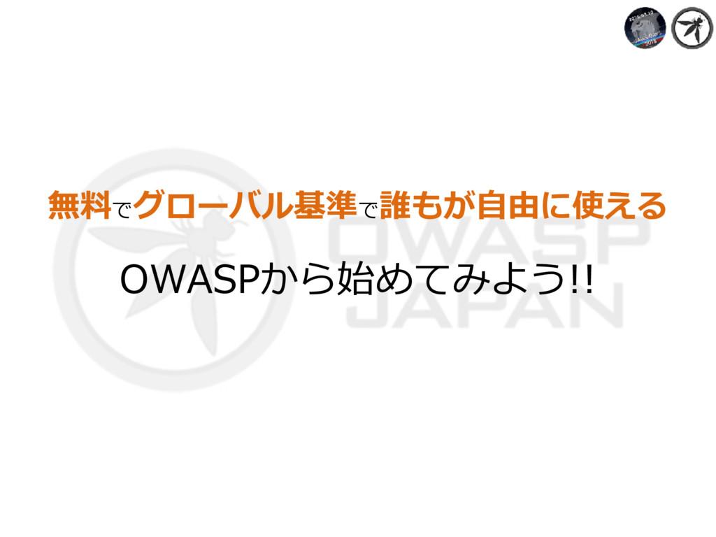 無料でグローバル基準で誰もが⾃由に使える OWASPから始めてみよう!!