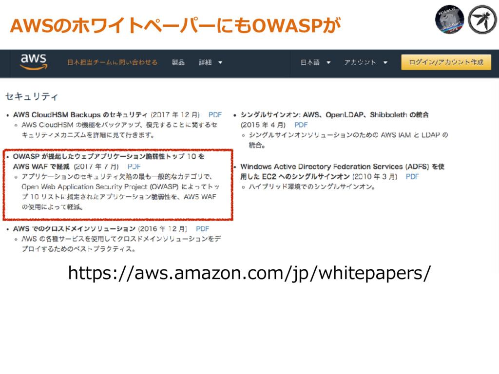 AWSのホワイトペーパーにもOWASPが https://aws.amazon.com/jp/...