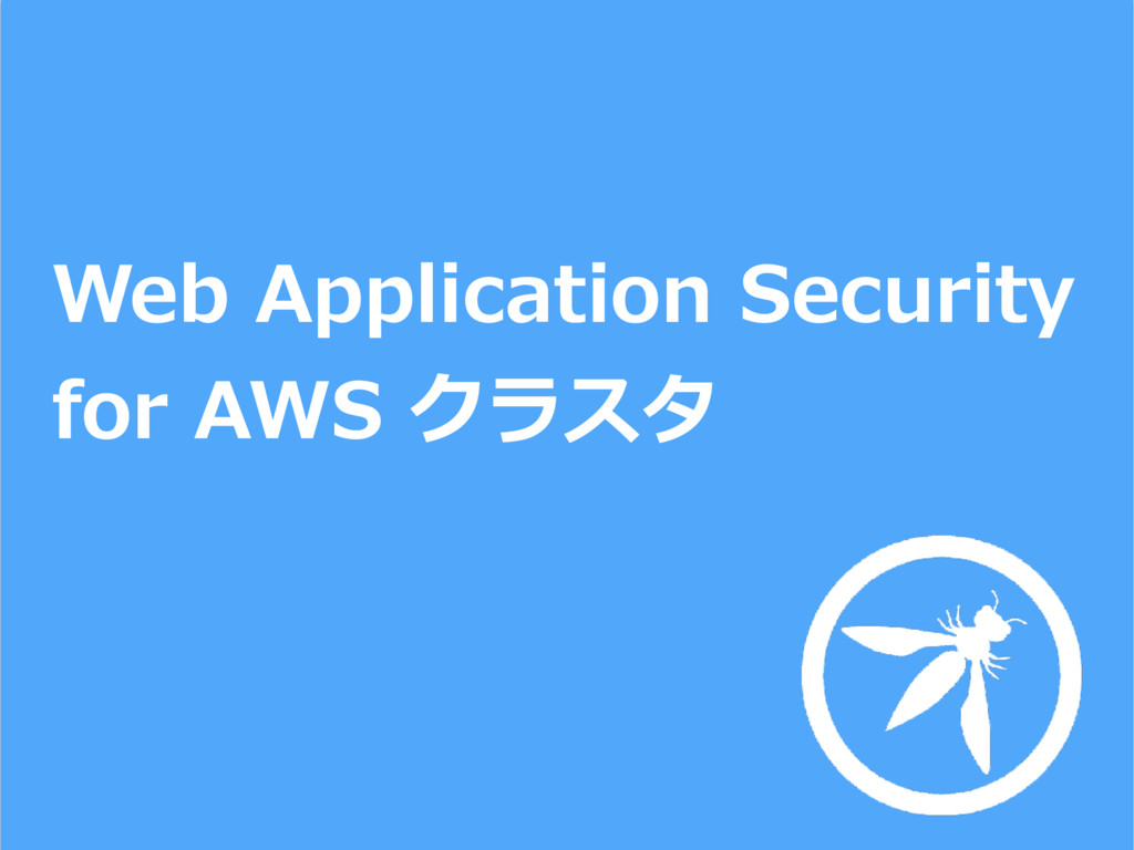 Web Application Security for AWS クラスタ