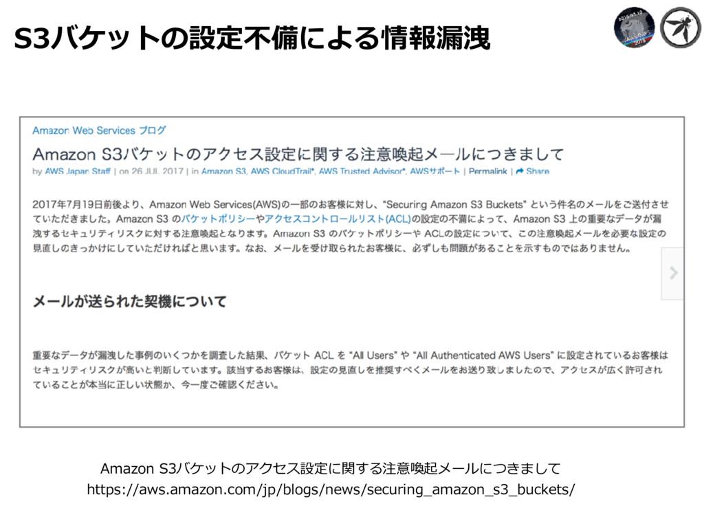 S3バケットの設定不備による情報漏洩 Amazon S3バケットのアクセス設定に関する注意喚起...