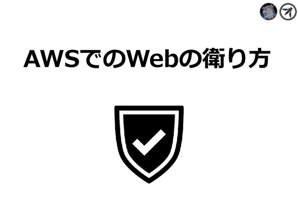 AWSでのWebの衛り⽅