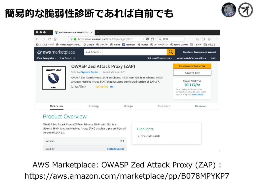 簡易的な脆弱性診断であれば⾃前でも AWS Marketplace: OWASP Zed At...