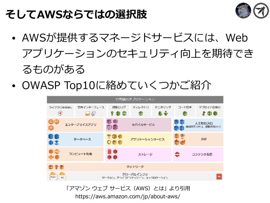 • AWSが提供するマネージドサービスには、Web アプリケーションのセキュリティ向上を期待で...