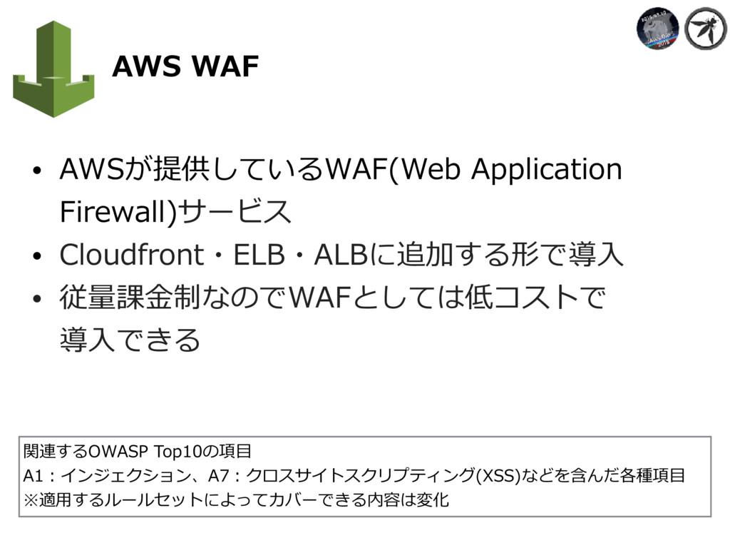 AWS WAF • AWSが提供しているWAF(Web Application Fire...