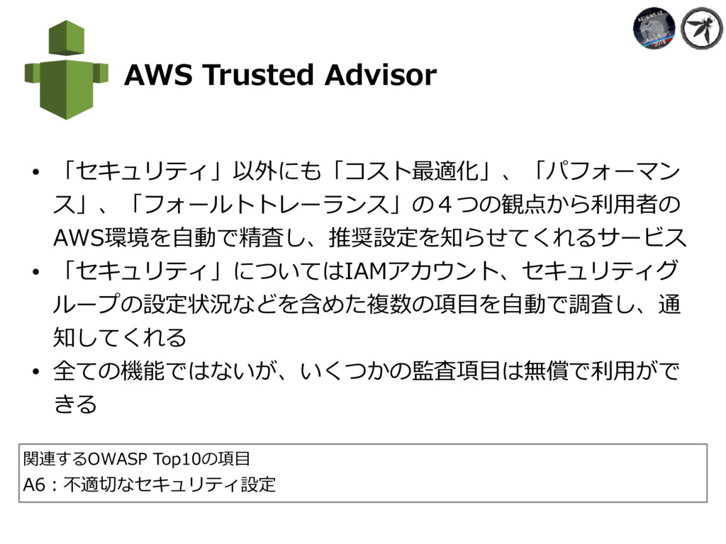 AWS Trusted Advisor • 「セキュリティ」以外にも「コスト最適化」、...