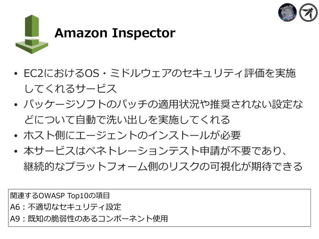 Amazon Inspector • EC2におけるOS・ミドルウェアのセキュリティ評...