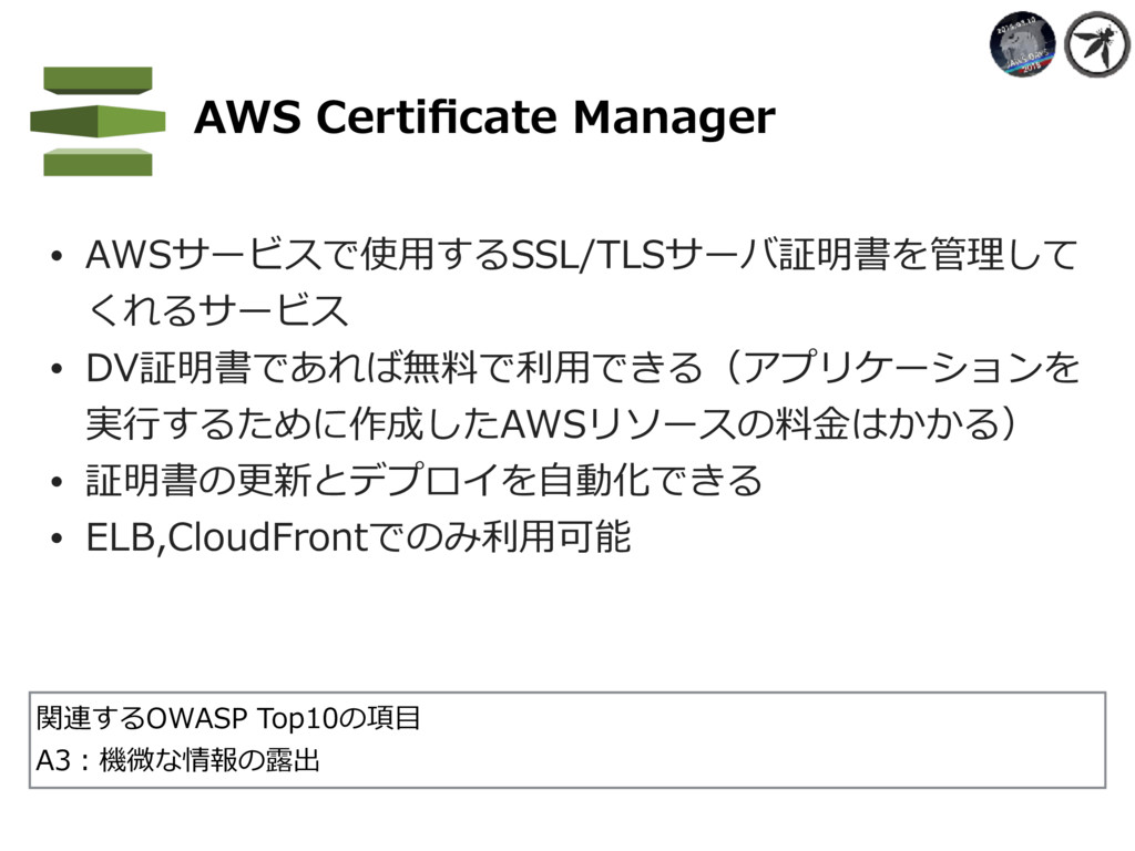 AWS Certificate Manager • AWSサービスで使⽤するSSL/TL...