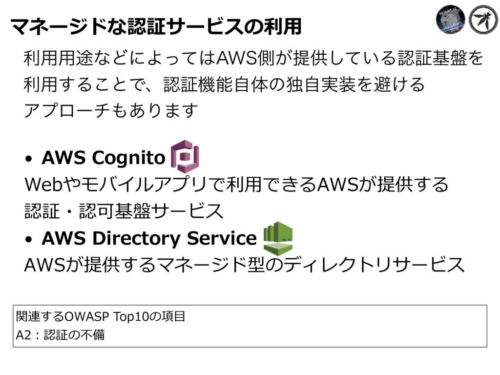 マネージドな認証サービスの利⽤ • AWS Cognito Webやモバイルアプリで利⽤できる...