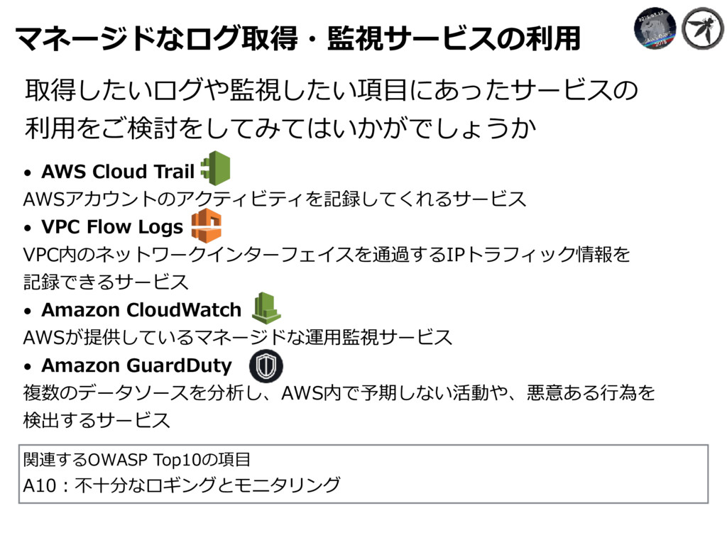 マネージドなログ取得・監視サービスの利⽤ • AWS Cloud Trail AWSアカウント...