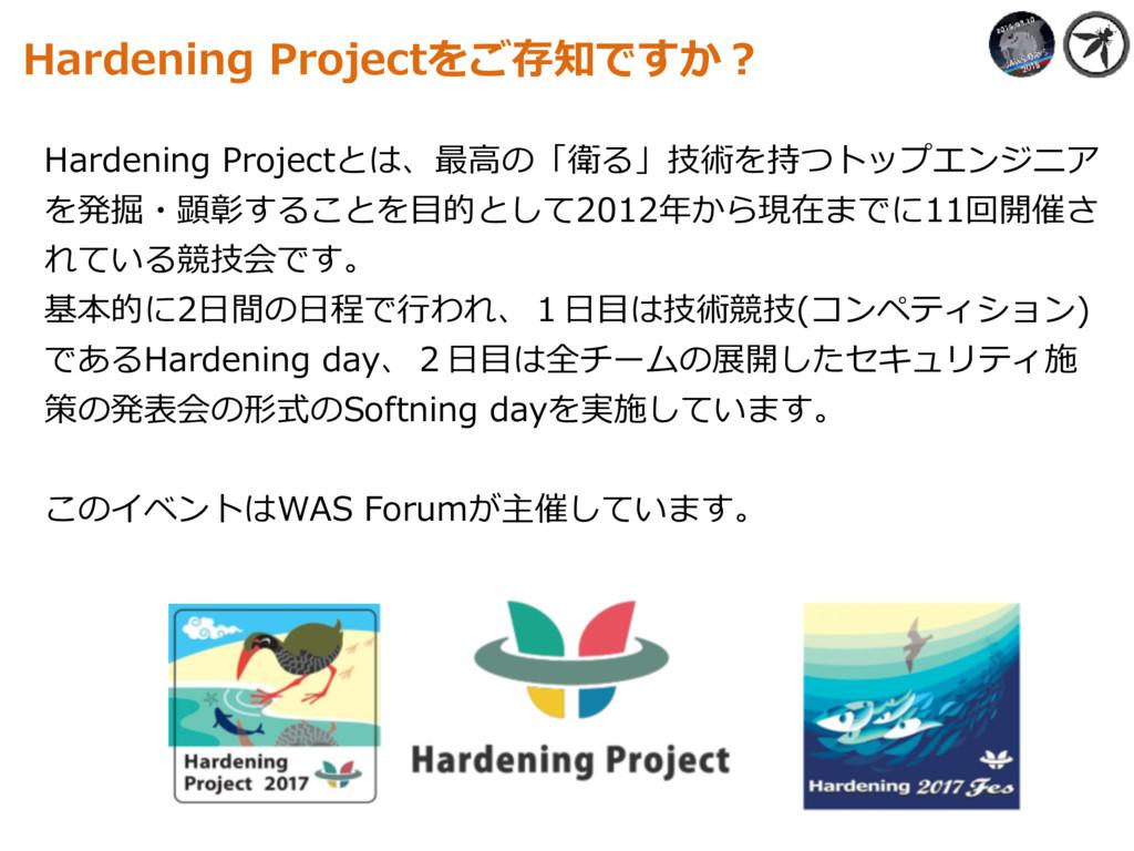 Hardening Projectとは、最⾼の「衛る」技術を持つトップエンジニア を発掘・顕彰...