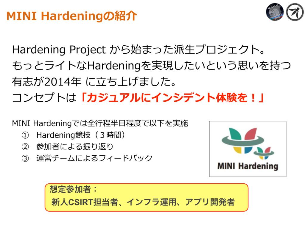 Hardening Project から始まった派⽣プロジェクト。 もっとライトなHarden...