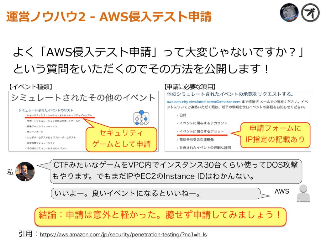 よく「AWS侵⼊テスト申請」って⼤変じゃないですか?」 という質問をいただくのでその⽅法を公開...