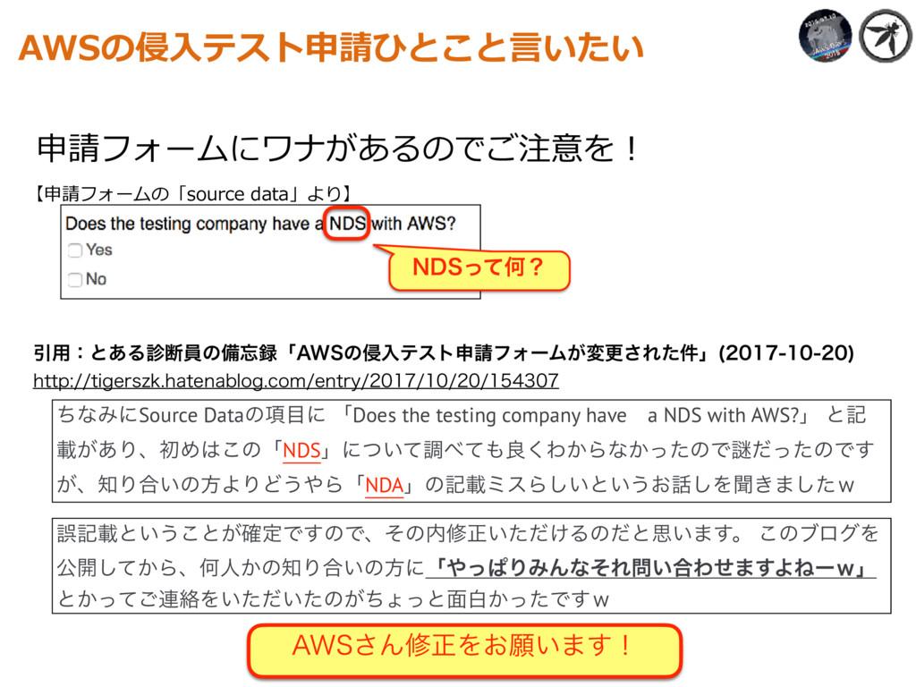 申請フォームにワナがあるのでご注意を! AWSの侵⼊テスト申請ひとこと⾔いたい Ҿ༻ɿͱ͋Δ...