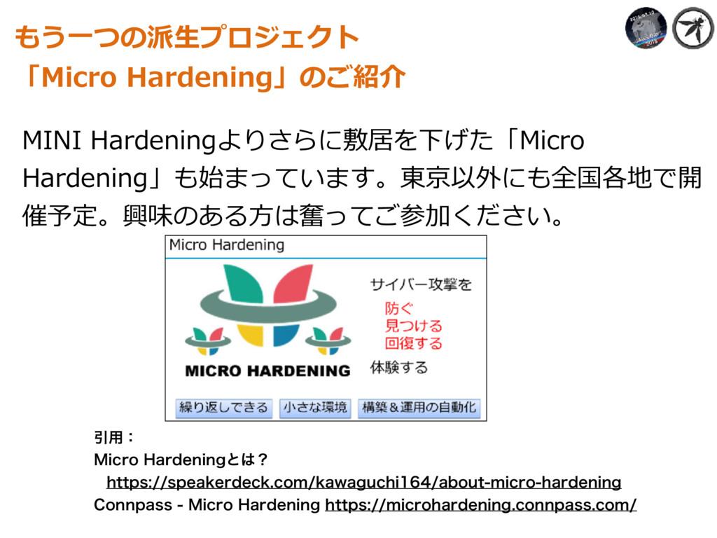 MINI Hardeningよりさらに敷居を下げた「Micro Hardening」も始まって...