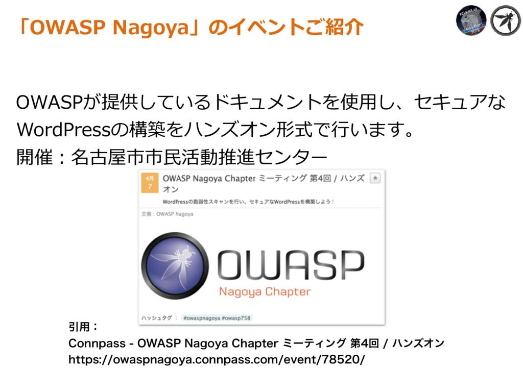 OWASPが提供しているドキュメントを使⽤し、セキュアな WordPressの構築をハンズオン...