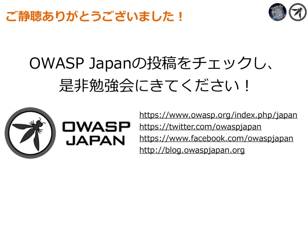 https://www.owasp.org/index.php/japan https://t...